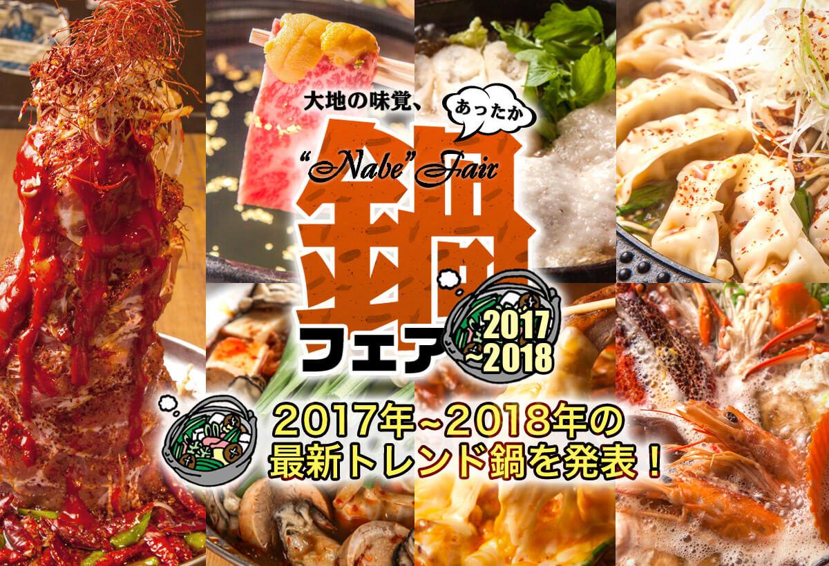 2017年〜2018年 あったか鍋フェア